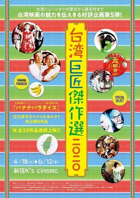 「台湾巨匠傑作選2020」全上映作品発表! ワン・トンの大作「バナナパラダイス」は劇場初公開