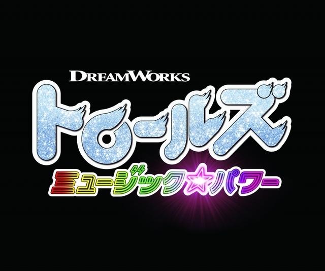日本では10月公開予定の「トロールズ ミュージック★パワー」