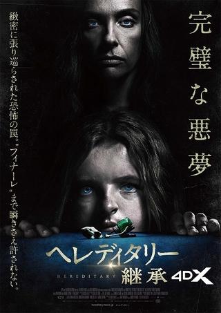 「ミッドサマー」監督の長編デビュー作「ヘレディタリー 継承」 恐怖が増幅する4DX版、3月27日公開