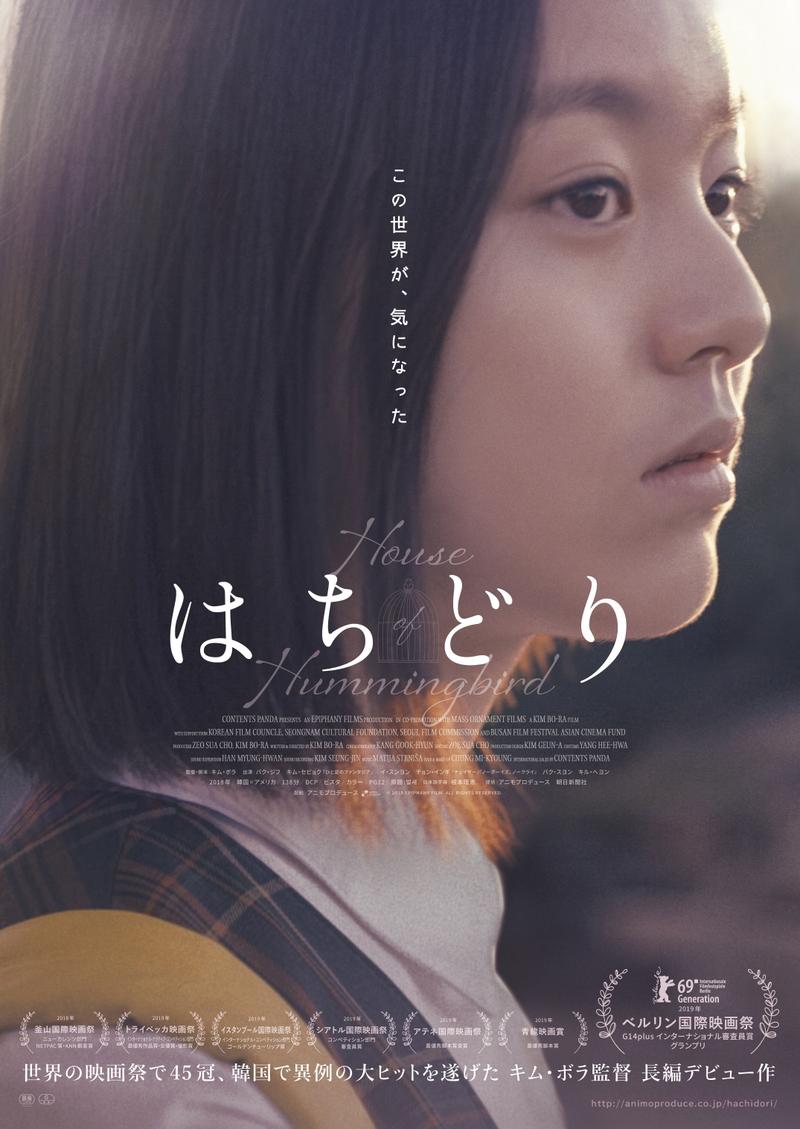 家族にも学校にもなじめない14歳の少女 韓国で「パラサイト」をおさえて最優秀脚本賞「はちどり」予告