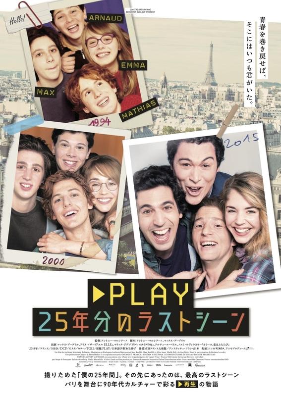 「PLAY 25年分のラストシーン」ポスター