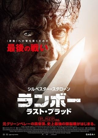 「ランボー」完結編、壮絶な死闘おさめた予告完成 公開日は6月26日に変更