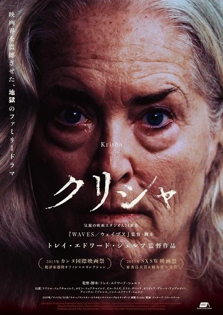 ジョン・ウォーターズ監督が2016年のベスト映画1位に選出!