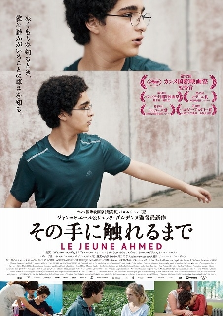 第72回カンヌ国際映画祭で監督賞を受賞