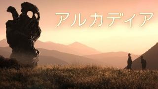 """【ホラー映画コラム】""""村ホラー""""がアツイ!、異常カルト集団の村「アルカディア」"""