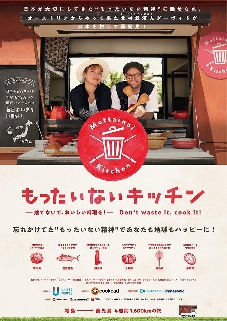 美食の国でありながら、世界トップクラスのフードロス問題を抱える日本