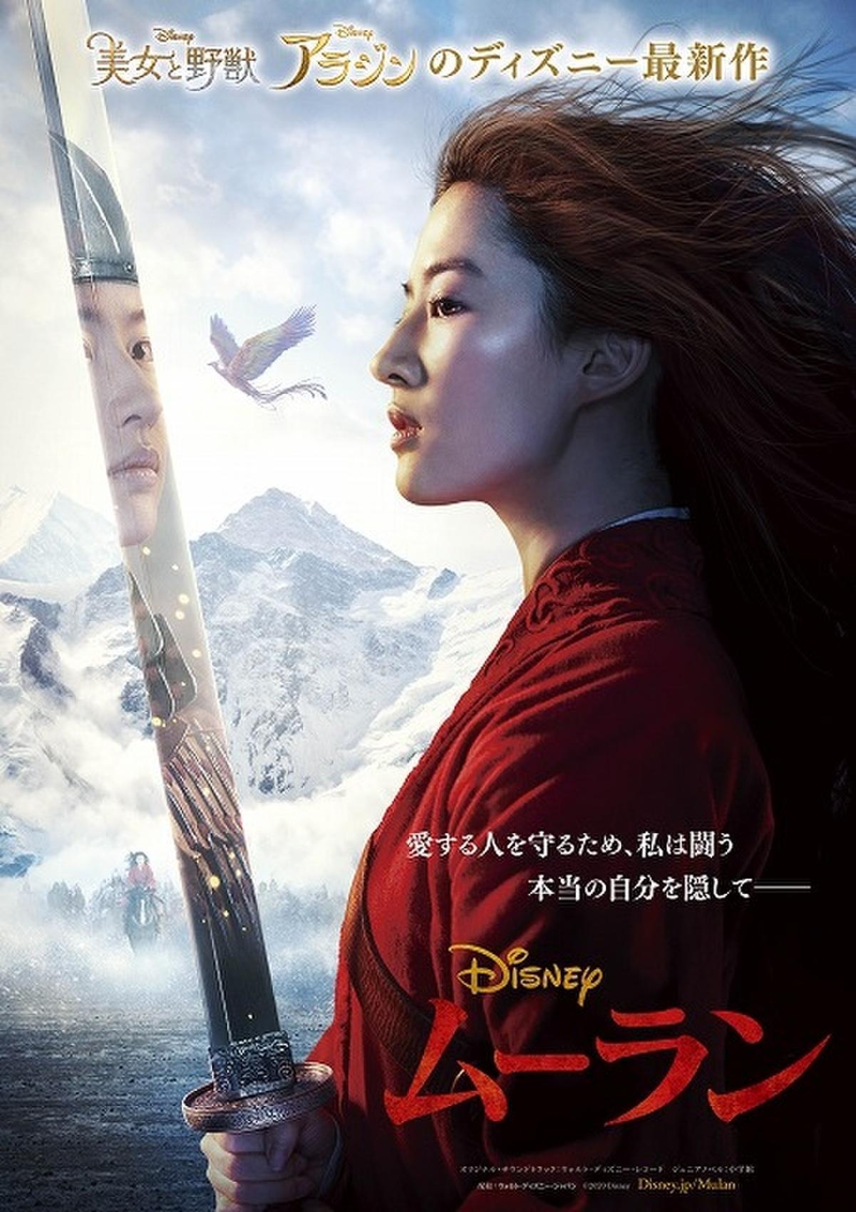 ディズニー実写映画「ムーラン」公開再延期が決定 : 映画ニュース - 映画.com
