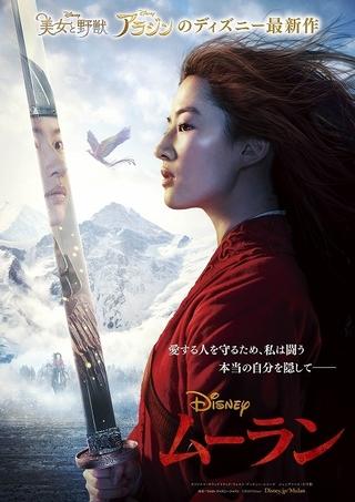 ディズニー実写映画「ムーラン」公開再延期が決定