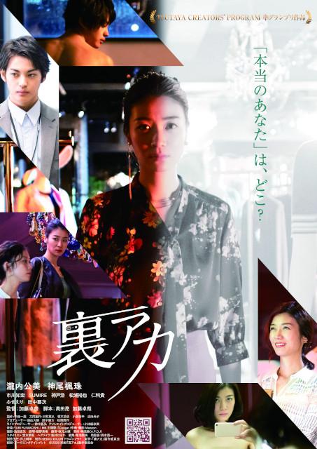 瀧内公美と神尾楓珠の二面性が表現されたポスター