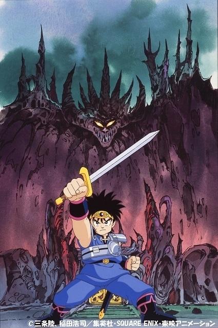 1991年版「ドラゴンクエスト ダイの大冒険」ブルーレイボックス化が決定 劇場版3作も収録