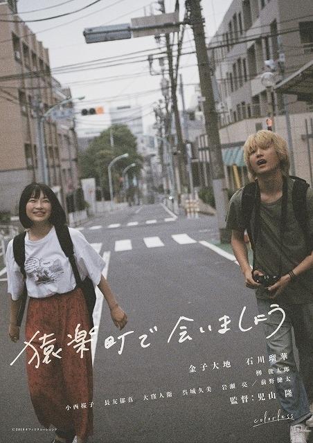 金子大地×石川瑠華が紡ぐ、渋谷を舞台にした刹那の恋 「猿楽町で会いましょう」予告編完成 - 画像10