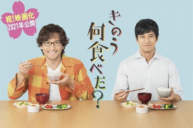 西島秀俊×内野聖陽「きのう何食べた?」映画化が決定! 2021年に全国公開