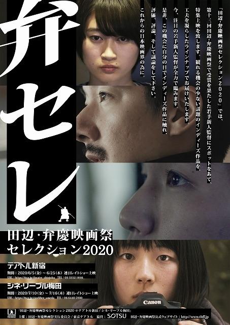 「田辺・弁慶映画祭セレクション2020」チラシ