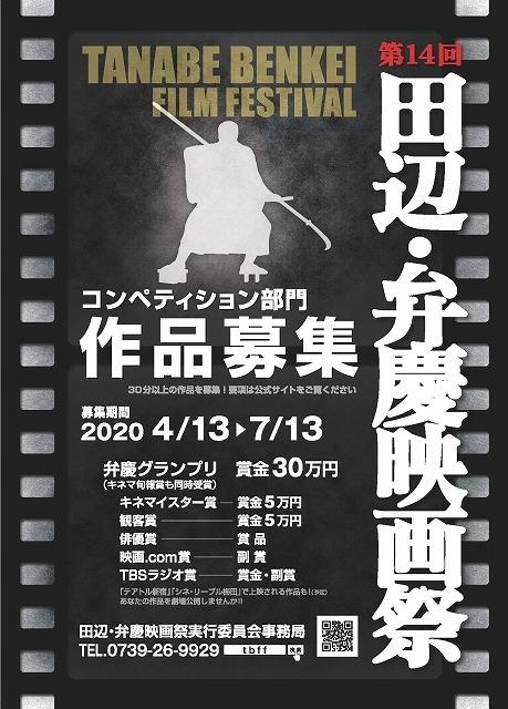 「田辺・弁慶映画祭セレクション2020」で山浦未陽監督ら撮り下ろし新作短編も上映 - 画像6