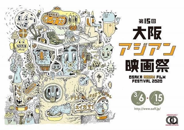 【中国映画コラム】アジア映画の現在と未来!「大阪アジアン映画祭」は、今の日本で最も注目すべき映画祭