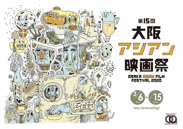 3月6~15日に開催した「第15回大阪アジアン映画祭」