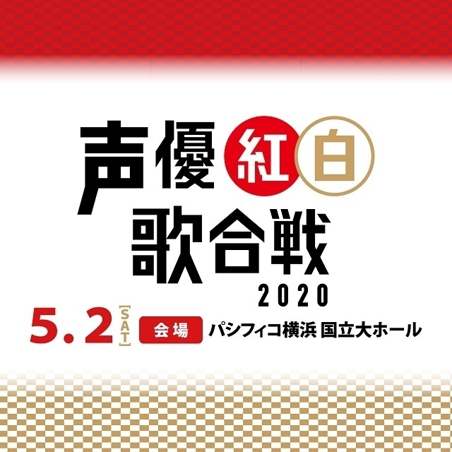 「声優紅白歌合戦2020」阿澄佳奈、ゆかな、関俊彦、立木文彦ら9人の参加が決定 出演者は総勢19人に