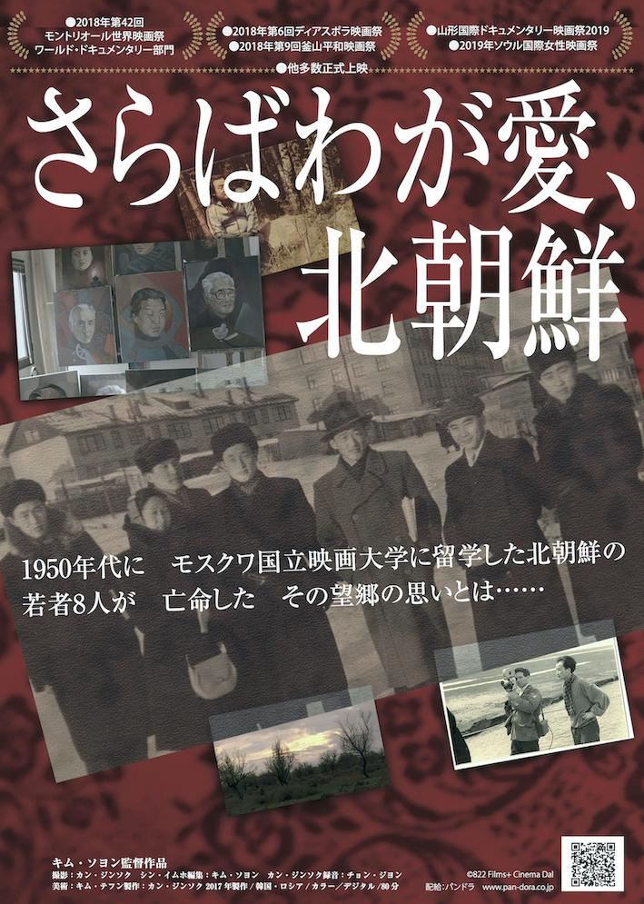50年代に北朝鮮からモスクワへ 映画を志した若者たちのその後を追う「さらばわが愛、北朝鮮」予告編