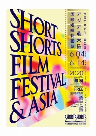 ショートショートフィルムフェスティバル2020、6月4日に開幕! ポン・ジュノの短編映画も特別上映
