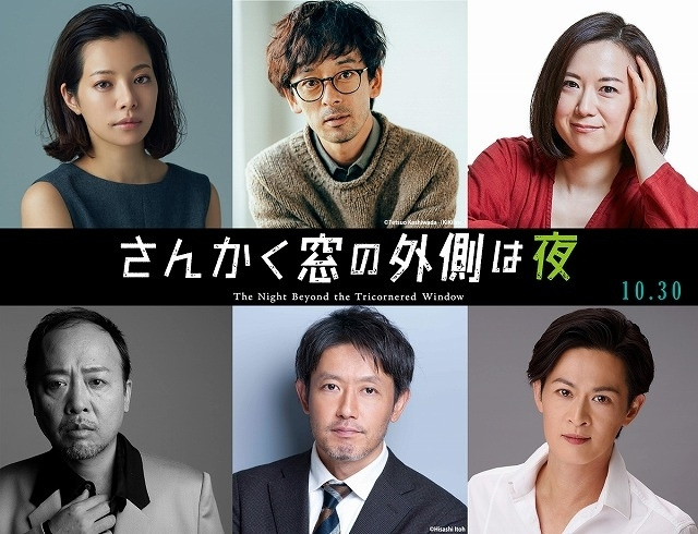マキタスポーツ、新納慎也、和久井映見も出演!