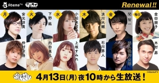 「声優と夜あそび」新MCに仲村宗悟、小松未可子、上坂すみれ、石川界人、森久保祥太郎ら
