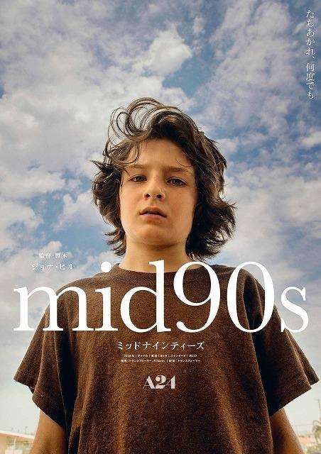 「mid90s ミッドナインティーズ」9月4日公開