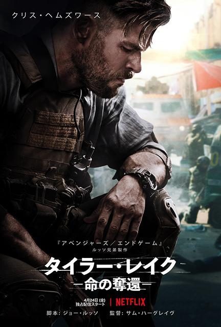クリス・ヘムズワースが最強傭兵に!Netflix映画「タイラー・レイク」4月24日配信開始