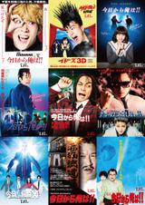 賀来賢人×伊藤健太郎「今日から俺は!!」メンバーが80年代名作映画ポスターをオマージュ