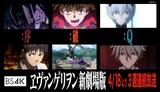 「ヱヴァ新劇場版」3作、NHK BS4Kで4K放送 「エヴァ」の歴史を振り返る「ヒストリア」も放送決定