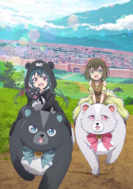 「くまクマ熊ベアー」のメインキャストに河瀬茉希&和氣あず未 キービジュアルとPVも公開
