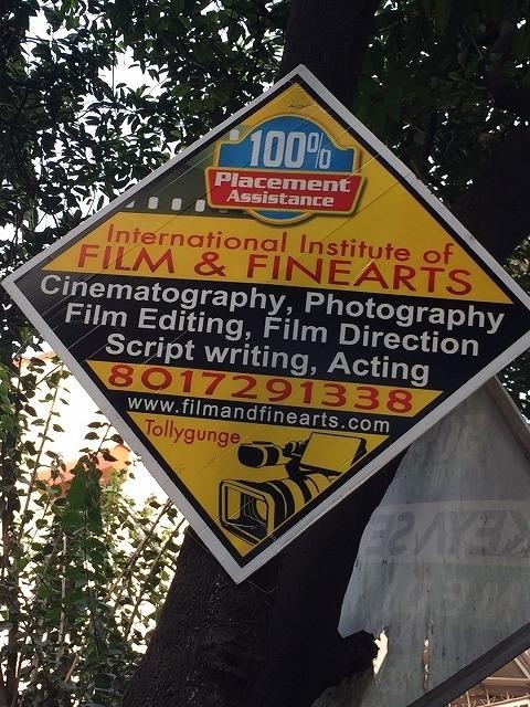 コルカタ市中心部のあちこちに映画学校の広告