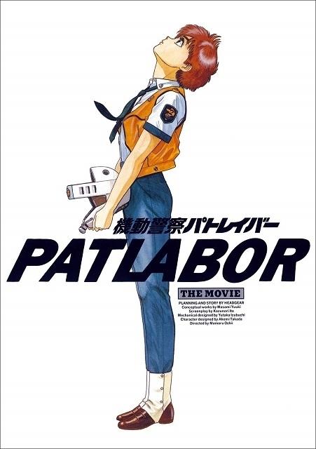 「機動警察パトレイバー the Movie」4DX版、公開延期