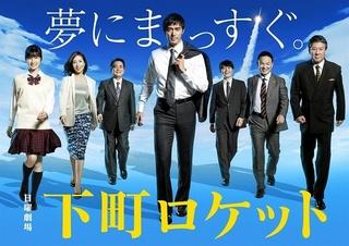 「下町ロケット」特別総集編&「コウノドリ」傑作選、4月放送! 春ドラマ開始延期に伴いTBS名作が復活