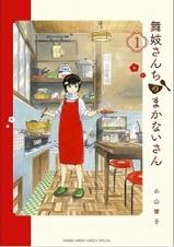 """舞妓さんの""""おいしい日常""""描く「舞妓さんちのまかないさん」NHKでアニメ化"""