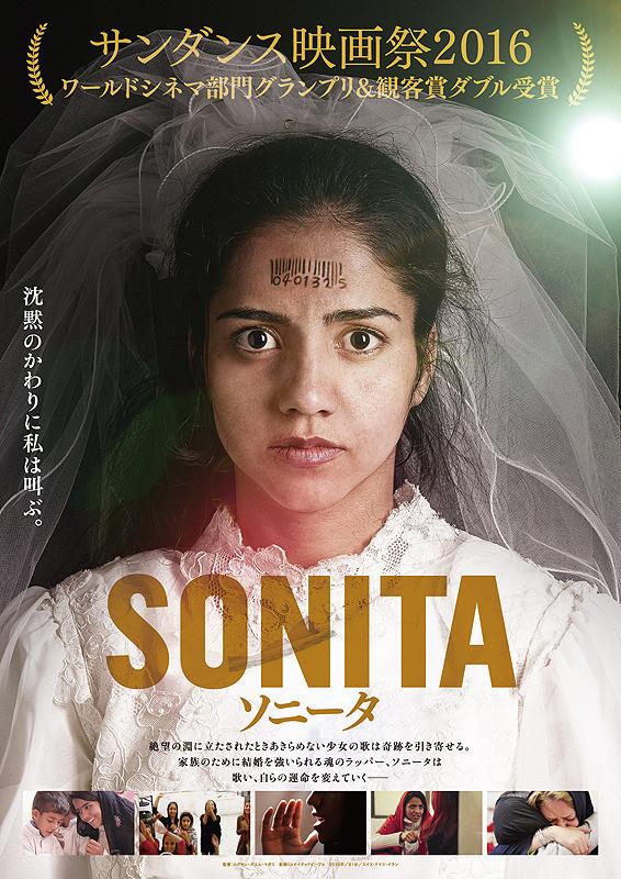 日本では2017年に公開された「ソニータ」