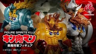 「キン肉マン」悪魔将軍のフィギュアが1回9800円の「一番くじ」新ブランドで発売