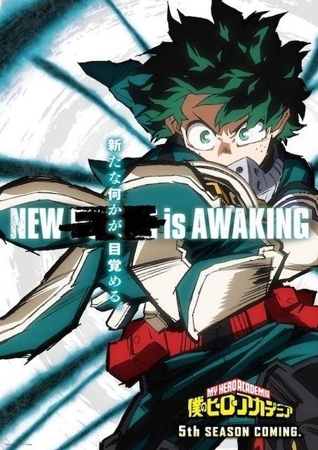 第1弾ビジュアルのキャッチコピーは「新たな何かが、目覚める。」