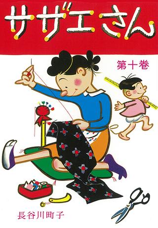 4コマ漫画「サザエさん」の無料公開が4月末まで延長! 最新刊10巻も特別公開