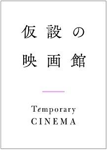 ミニシアター系映画の宣伝美術を数多く手がけるデザイナー・成瀬慧氏がロゴを提供