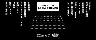 Tシャツ購入&寄付で京阪神の映画館を守る! 「SAVE OUR LOCAL CINEMAS」実施中