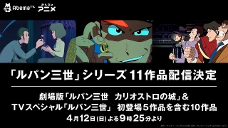 「ルパン三世」シリーズ11作品がAbemaTVで配信! 「カリオストロの城」もラインナップ