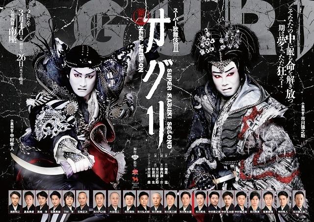 「松竹チャンネル」で4月13~19日に鑑賞できるスーパー歌舞伎II「新版 オグリ」