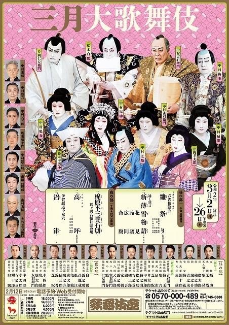 「松竹チャンネル」で4月17~26日に鑑賞できる「三月大歌舞伎」全幕