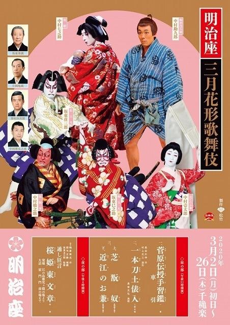 「松竹チャンネル」で4月26日まで鑑賞できる「明治座 三月花形歌舞伎」出演者たちの座談会