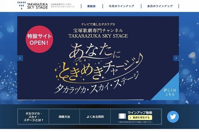 宝塚歌劇団のCS放送専門チャンネル「タカラヅカ・スカイ・ステージ」