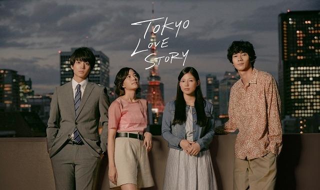 令和版「東京ラブストーリー」名ゼリフおさめた映像初公開 主題歌は現役大学生アーティスト・Vaundy