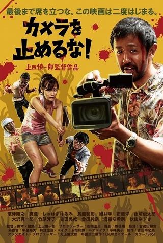 「カメラを止めるな!」上田慎一郎監督&キャストが再集結! 完全リモートで短編を制作