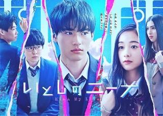 岡田健史主演、いくえみ綾原作のドラマ「いとしのニーナ」FODで5月配信 ビジュアル&スポット映像完成