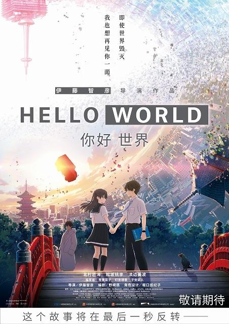 中国映画界復活の兆し? 日本のアニメーション映画「HELLO WORLD」が公開へ