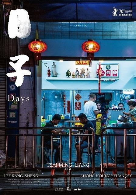 「日子」は、第70回ベルリン国際映画祭のコンペティション部門に選出された